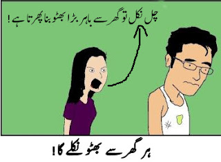 har gar say bhutto nikly ga