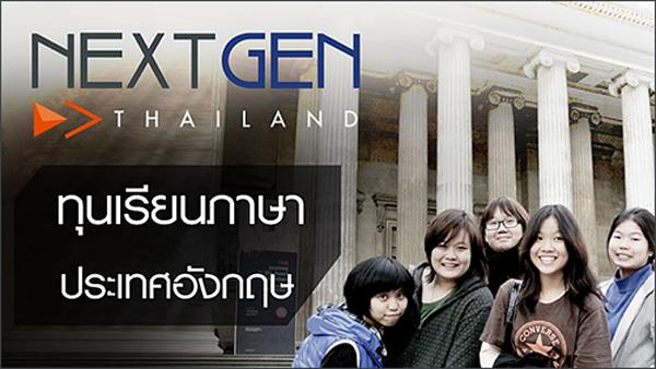 ทุนเรียนภาษาต่างประเทศ NextGen Thailand