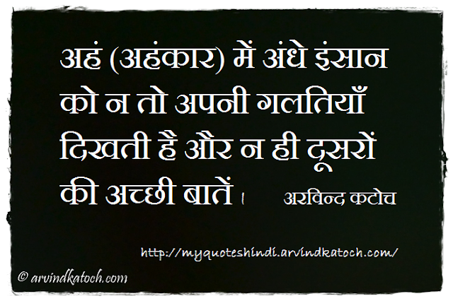 Hindi Thought, Hindi QUote, Ego, Good points,