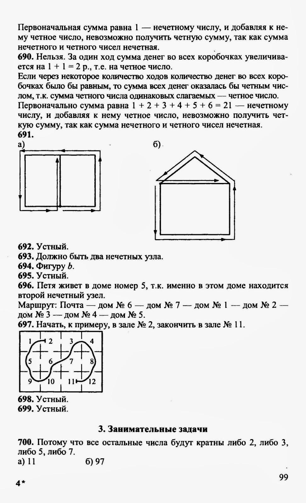 Класс 5 домашнего решебник задания