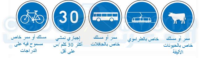 علامات الطرقية لافتات الإجبار 4