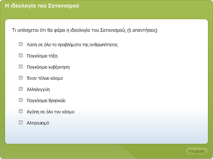 http://ebooks.edu.gr/modules/ebook/show.php/DSGL-A106/116/901,3361/Extras/Html/kef4_en36_i_ideologia_tou_satanismou_quiz_popup.htm
