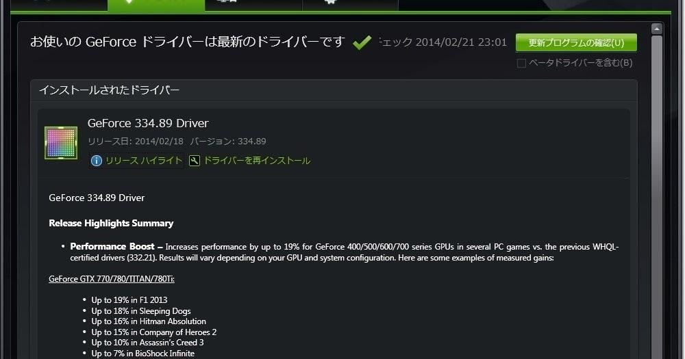 Geforce Driver 334.89 Download