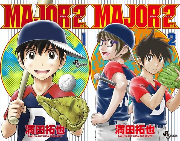 Major 2 - kontynuacja mangi Major