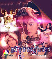 [ Movies ]  Mon Sne Jong Keang Tep  - Khmer Movies, Thai - Khmer, Series Movies,  Continue