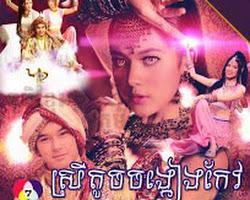 [ Movies ]  Mon Sne Jong Keang Tep  - Khmer Movies, Thai - Khmer, Series Movies,  Continue