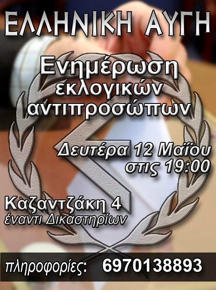 Σεμινάριο ενημέρωσης εκλογικών αντιπροσώπων