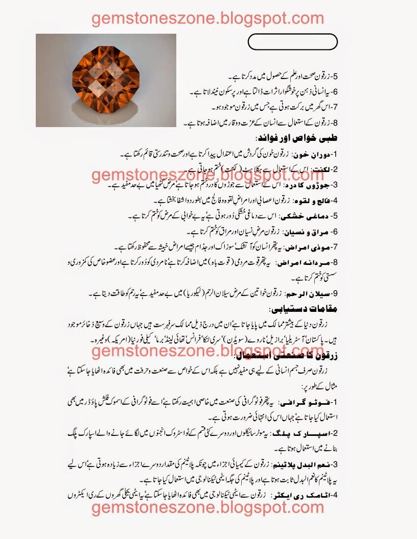 Zircon Gemstone in Urdu-English Specifications   Gem Stones ...