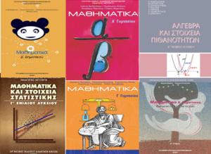 Τα σχολικά βιβλία των Μαθηματικών με τις λύσεις τους