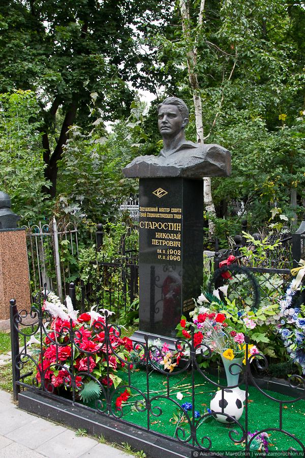 Могила Николая Старостина на Ваганьковском кладбище Москвы