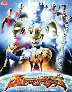 Ultraman Saga (2012) BRRip 600MB MKV