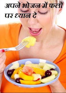 apne bhojan mein falo ko add kare, अपने भोजन में फलों को शामिल करे ,