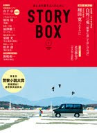 【new!】『STORY BOX』1月号