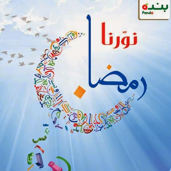 عروض هايبربنده فى رمضان