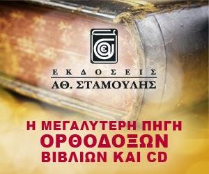 ΕΚΛΕΚΤΑ ΟΡΘΟΔΟΞΑ ΒΙΒΛΙΑ