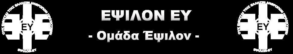 ΟΜΑΔΑ ΕΨΙΛΟΝ - ΕΥ