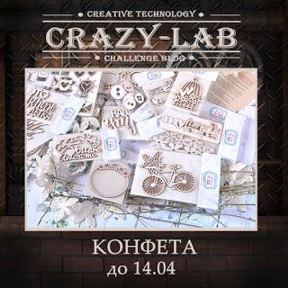 Конфетка от спонсора в Crazy Lab до 14/04