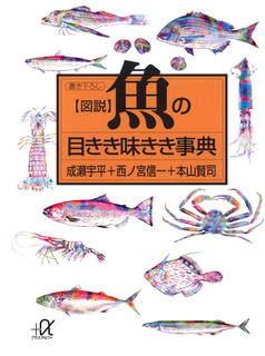 [成瀬宇平×西ノ宮信一×本山賢司] 【図説】魚の目きき味きき事典