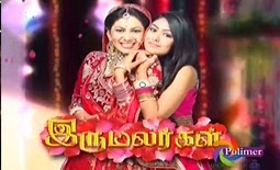 Iru Malargal 09-10-2015 Episode 202 full video today 09.10.15 | Polimer TV Shows Iru Malargal serial 9th October 2015 at srivideo