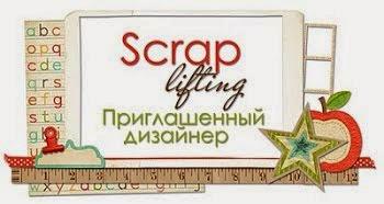 Я ПД блога Scrap Lifting