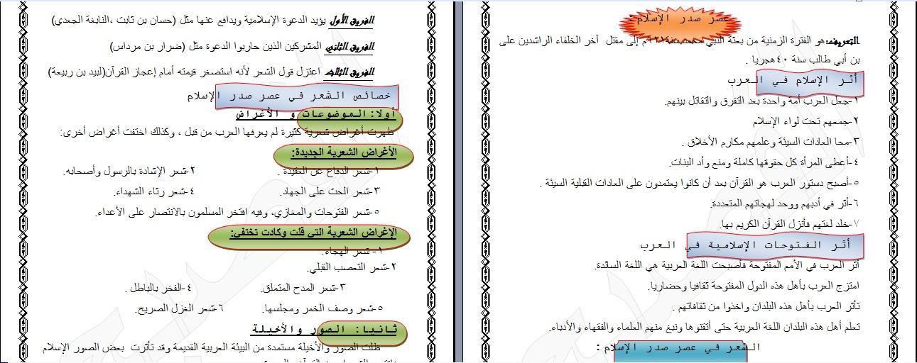 مراجعة الادب لغة عربية اولى ثانوي تيرم تانى مناهج جديدة 2013-2014 مراجعات نهائية ومراجعة ليلة الامتحان بالصور موقع الدكتور محمد رزق %D8%A7%D8%AF%D8%A8