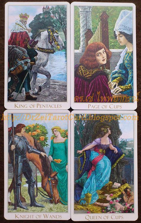 Court Cards ไพ่ราชวงศ์ Victorian Romantic Tarot ไพ่บุคคล ไพ่ราชา King ไพ่คิง ไพ่ควีน แหม่ม Pentacles เหรียญ ไพ่อัศวิน ไม้เท้า Knight Wands ไพ่ราชินี ถ้วย Queen Cups ไพ่เด็กรับใช้ ดาบ ไพ่เพจ Page Swords ไพ่ชุดเล็ก ไพ่ทาโรต์ ไพ่ยิปซี อ่านไพ่ บุคคล