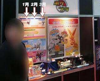Pokemon Plamo Veiling Feb release Bandai