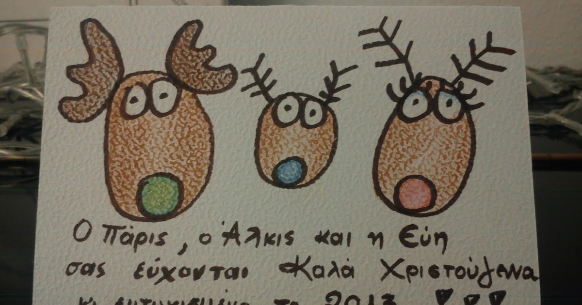 Early Childhood World: Simple Handmade Christmas cards