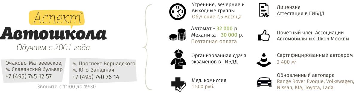 Автошкола Аспект - одна из лучших автошкол ЗАО и ЮЗАО Москвы