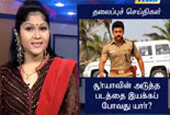 Raj TV Tamil Cinema News – Vellithirai 25-03-2013