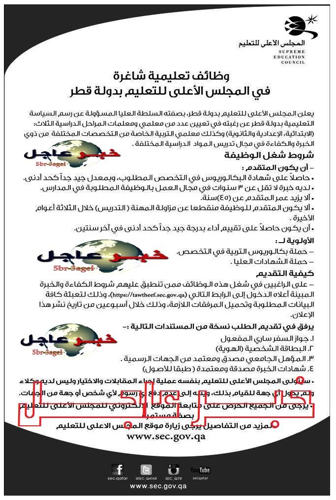 """اعلان وظائف المجلس الاعلى للتعليم بقطر """" معلمين ومعلمات """" منشور الاهرام 20 / 1 / 2016"""