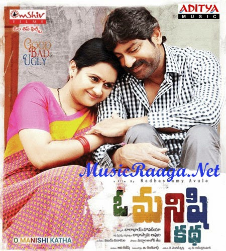 O Manishi Katha Telugu Mp3 Songs Download