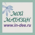 Мой Шоу-рум на in-dee
