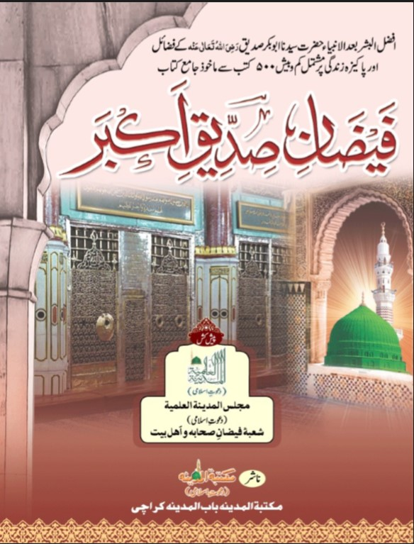 hazrat abu bakr siddique in urdu pdf download