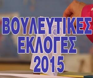 Τί ποσοστά έδωσε στα κόμματα ο Δήμος Περιστερίου - Εκλογές 2015