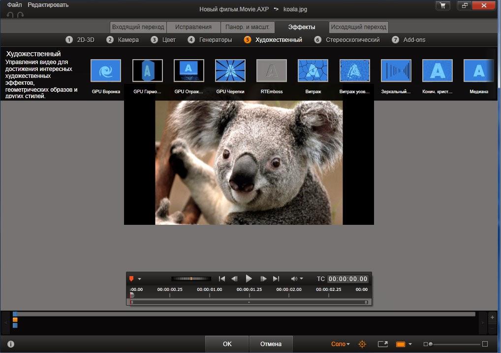 Програмку для монтажа видео пинакл студио