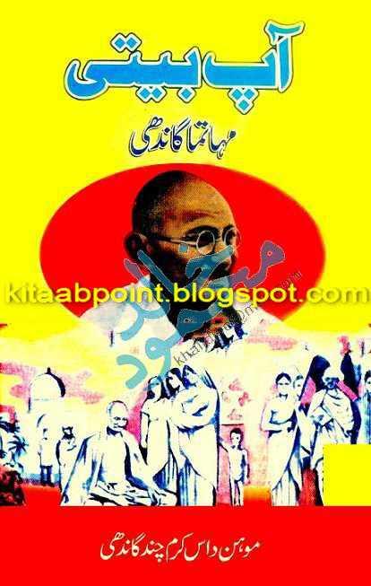 Gandhi – Free Download PDF Books - cecafesf.com