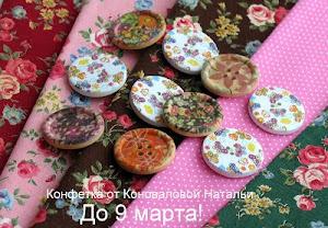 Конфетка от Натальи 9 марта