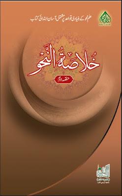 Download: Khulasa-tul-Nehv – Part 2 pdf in Urdu