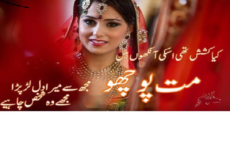 Love Shayri Wallpaper For Husband : Urdu Romantic Poetry In two Lines Images Wallpapers Parveen Shakir For Him 2 Lines English Pics ...