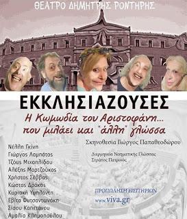 Κηποθέατρο Αλκαζάρ 27.08