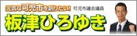 板津ひろゆきオフィシャルサイト