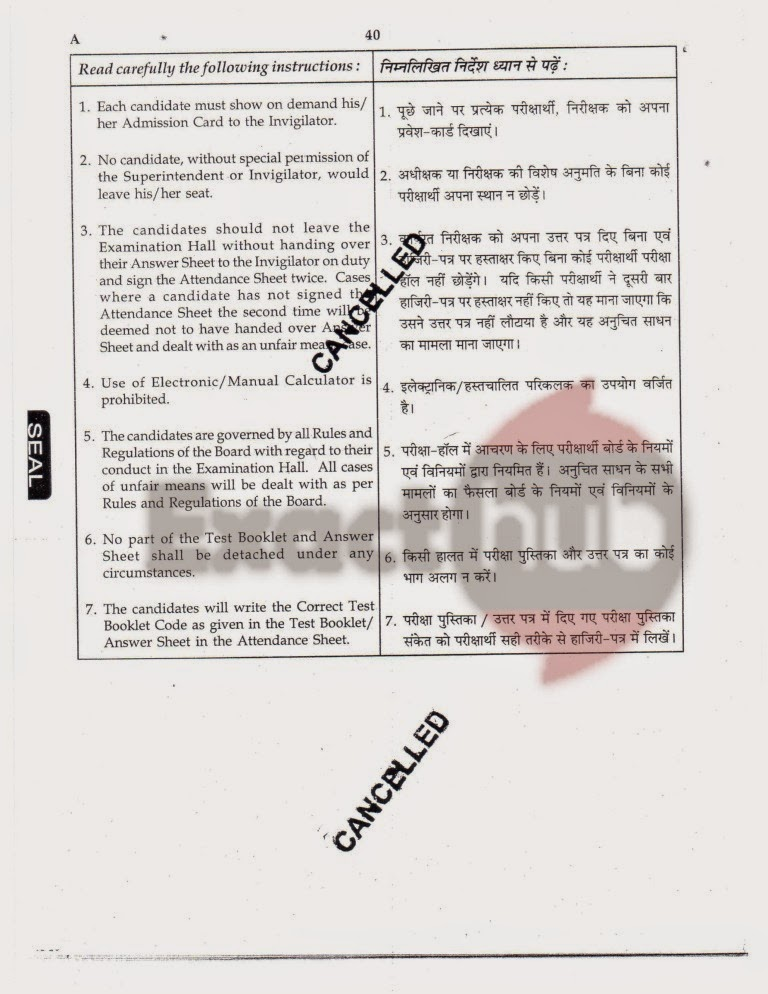 AIPMT 2011 Exam Question Paper Page 39