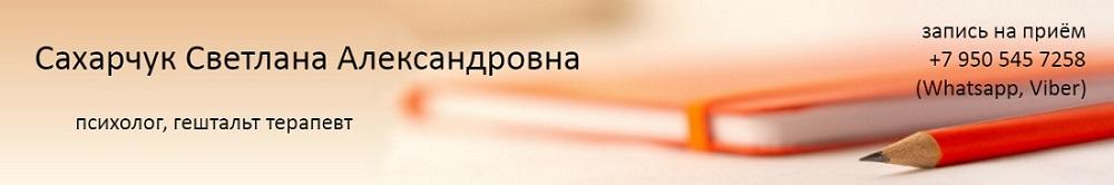 Сахарчук Светлана Александровна