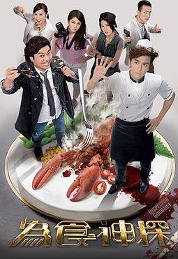 TVB Inspector Gourmet