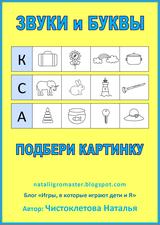 ЗВУКИ и БУКВЫ - ПОДБЕРИ КАРТИНКУ