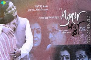 Shukno Lanka Bengali Movie