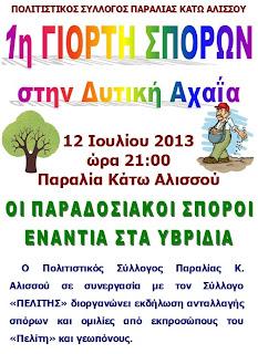 1η γιορτή σπόρων στη Δυτική Αχαία