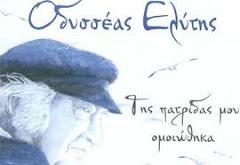 Παγκόσμια ημέρα ποίησης αφιερωμένη στον Οδυσσέα Ελύτη 21 Μαρτίου 2011