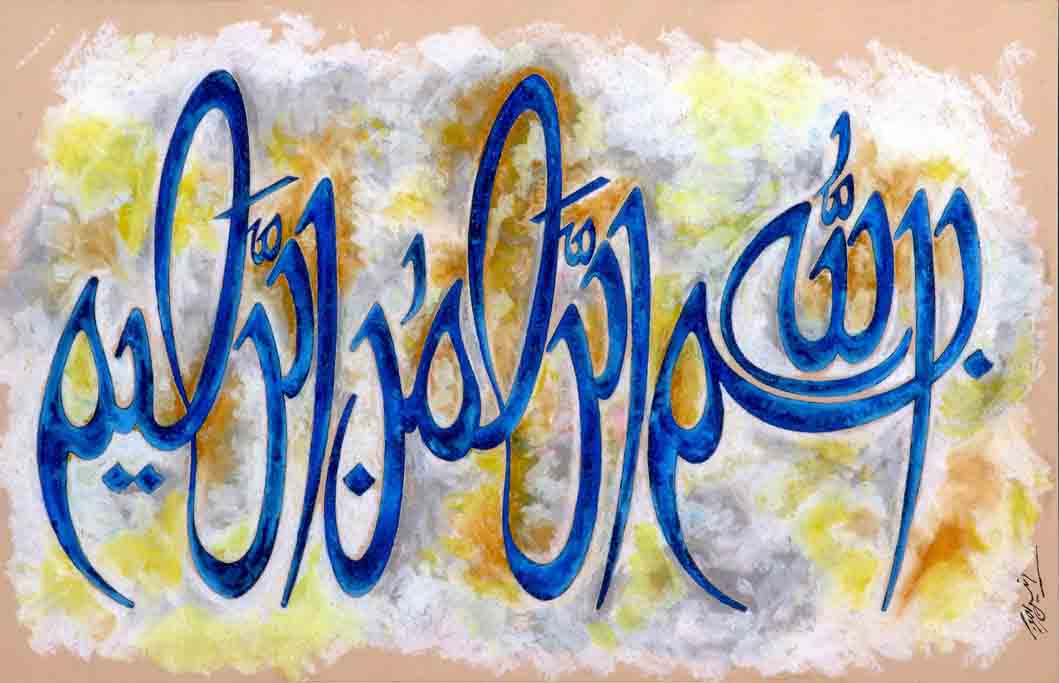 All arts of pakistan bismillah arabic calligraphy and painitng by bismillah arabic calligraphy and painitng by anees yaqub voltagebd Gallery